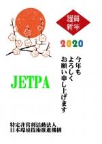 Jetpa